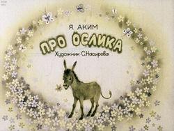 Диафильм Про ослика бесплатно