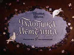 Диафильм Бабушка Метелица бесплатно