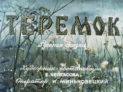 Диафильм Теремок бесплатно