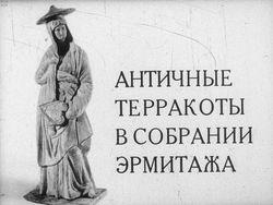Диафильм Античные терракоты в собрании Эрмитажа бесплатно