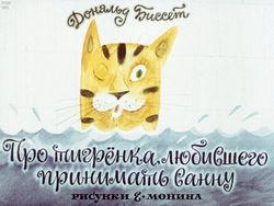 Диафильм Про тигренка, любившего принимать ванну бесплатно