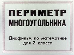 Диафильм Периметр многоугольника бесплатно