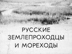 Диафильм Русские землепроходцы и мореходы бесплатно