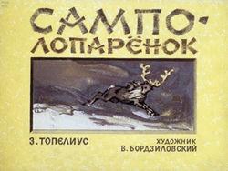 Диафильм Сампо-Лопаренок бесплатно