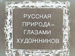 Диафильм Русская природа глазами художников бесплатно