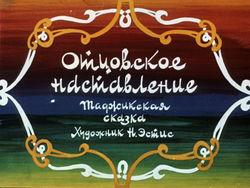 Диафильм Отцовское наставление:таджикская сказка бесплатно
