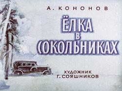 Диафильм Елка в Сокольниках бесплатно