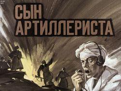 Диафильм Сын артиллериста: диафильм по литературе для 4 кл. бесплатно