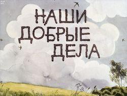 Диафильм Наши добрые дела бесплатно