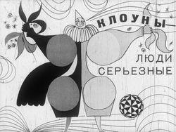Диафильм Клоуны - люди серьезные бесплатно