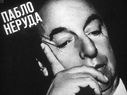 Диафильм Пабло Неруда бесплатно