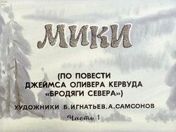 Диафильм Мики. Ч.2 бесплатно