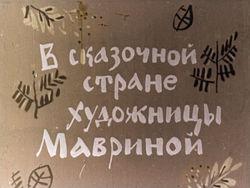 Диафильм В сказочной стране художницы Мавриной бесплатно