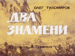 Диафильм Два знамени бесплатно