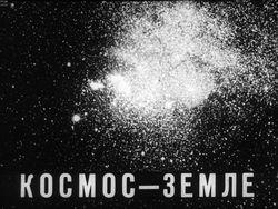 Диафильм Космос - Земле бесплатно