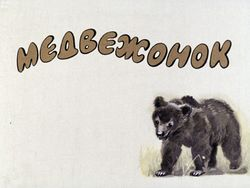 Диафильм Медвежонок бесплатно