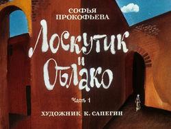 Диафильм Лоскутик и облако. Ч.1 бесплатно