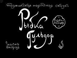 Диафильм Рыбка Гульдор. Ч.2 бесплатно