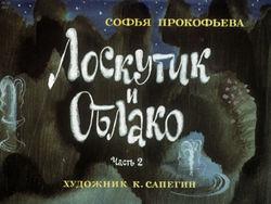Диафильм Лоскутик и облако. Ч.2 бесплатно