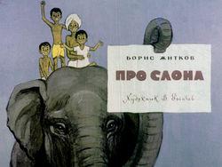 Диафильм Про слона бесплатно