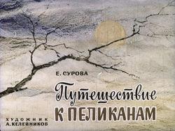 Диафильм Путешествие к пеликанам бесплатно