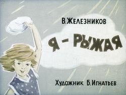 Диафильм Я - рыжая бесплатно