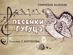 Диафильм Песенки Гугуцэ бесплатно