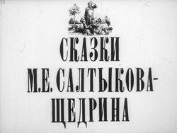 Диафильм Сказки М. Е. Салтыкова-Щедрина бесплатно