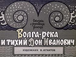 Диафильм Волга-река и Тихий Дон Иванович бесплатно