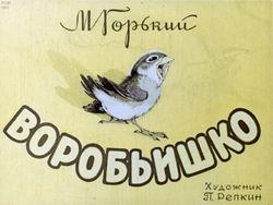 Диафильм Воробьишко бесплатно