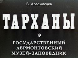 Диафильм Тарханы бесплатно