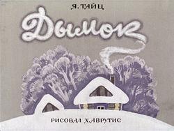 Диафильм Дымок бесплатно