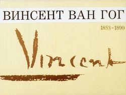Диафильм Винсент Ван Гог. 1853-1890 гг. бесплатно