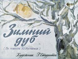 Диафильм Зимний дуб бесплатно