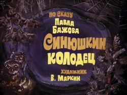 Диафильм Синюшкин колодец бесплатно