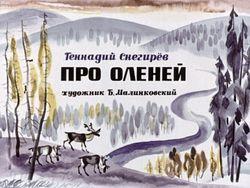 Диафильм Про оленей бесплатно