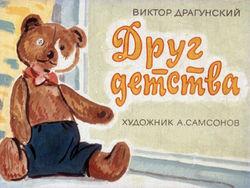 Диафильм Друг детства бесплатно