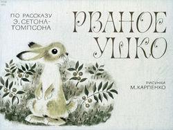 Диафильм Рваное ушко: по рассказу Э. Сетона-Томпсона бесплатно