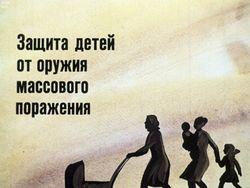 Диафильм Защита детей от оружия массового поражения бесплатно