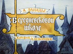 Диафильм В средневековой школе бесплатно