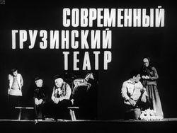Диафильм Современный грузинский театр бесплатно