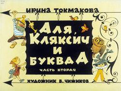 """Диафильм Аля, Кляксич и буква """"А"""". Ч.2 бесплатно"""