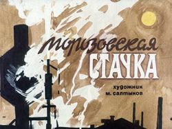 Диафильм Морозовская стачка бесплатно