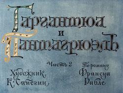 Диафильм Гаргантюа и Пантагрюэль. Ч.2 бесплатно