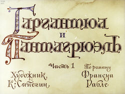 Диафильм Гаргантюа и Пантагрюэль. Ч.1 бесплатно