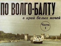 Диафильм По Волго-Балту в край белых ночей бесплатно