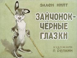 Диафильм Зайчонок - Черные глазки бесплатно