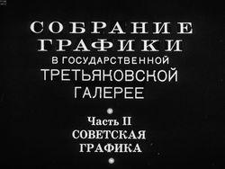 Диафильм Собрание графики в Государственной Третьяковской галерее. Ч.2: Советская графика бесплатно