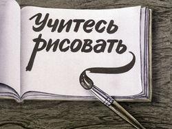 Диафильм Учитесь рисовать бесплатно