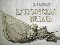 Диафильм Кутузовская медаль бесплатно